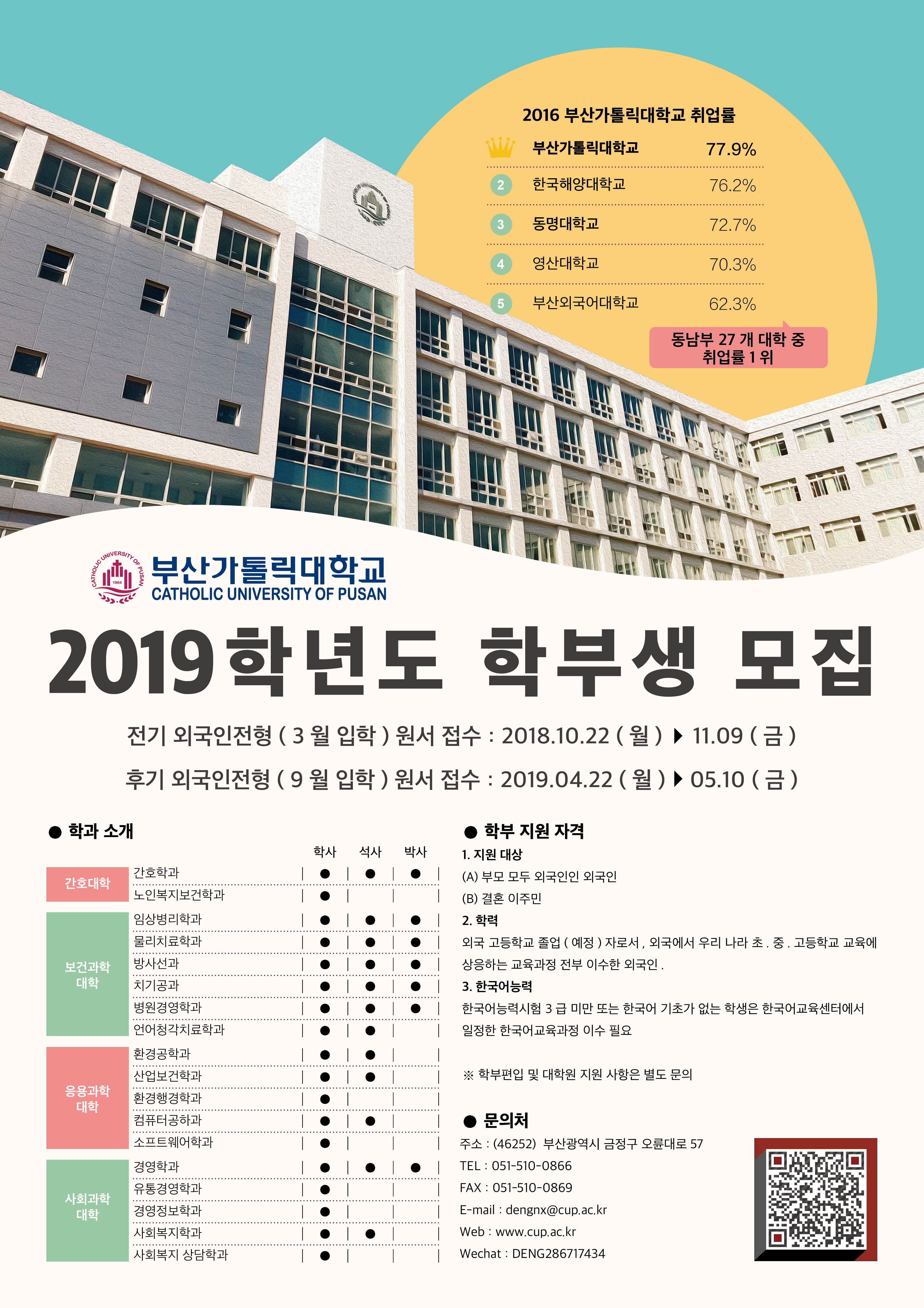 2019학년도 학부생 모집 - 한국어.jpg