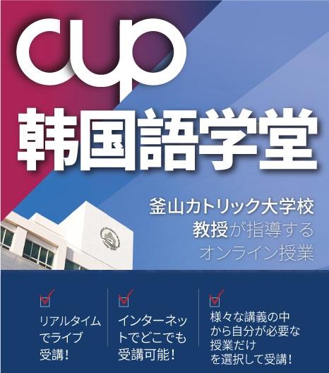 CUP한국어어학당-고화질-(일본어)-_모바일_버전(466,528).jpg
