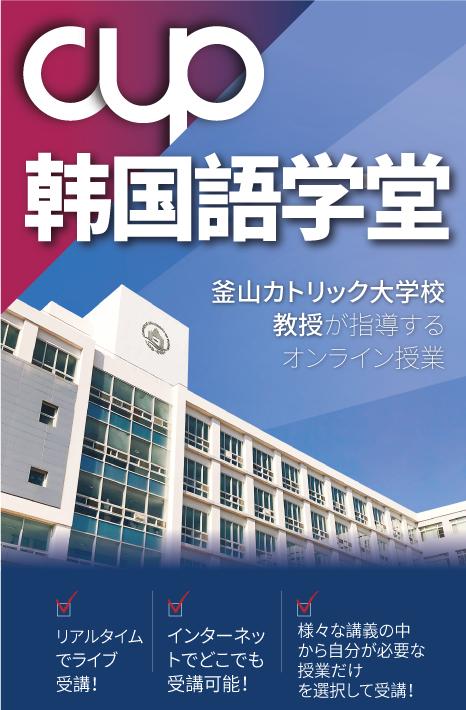 CUP한국어어학당-고화질-(일본어).jpg