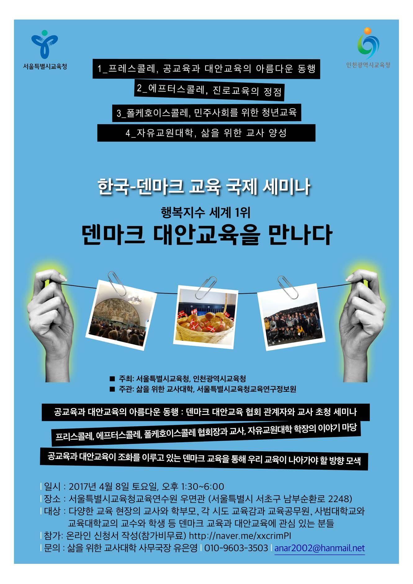 2017_한국-덴마크_교육_국제세미나_포스터.jpg